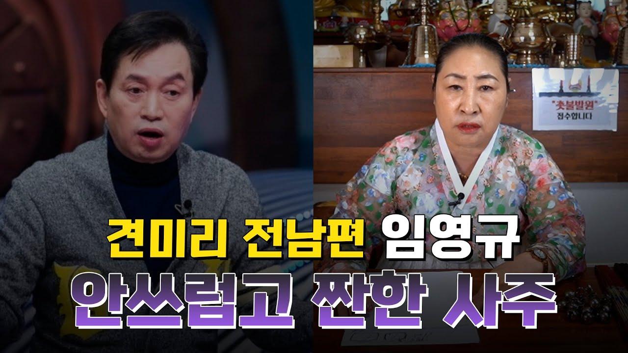 (블라인드) 배우 '임영규' 신점 ••• 사주의 숨겨진 비밀, 신점으로 들여다본다면? [유명한점집]