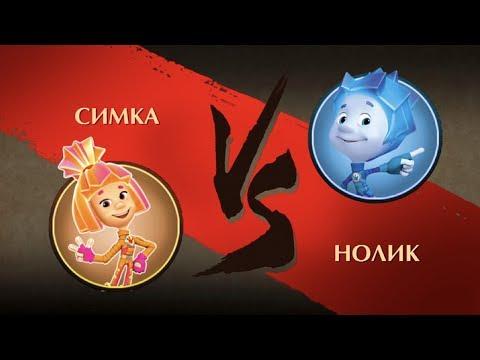 Shadow Fight 2 - Симка против Нолика! Мультик Фиксики