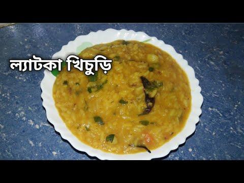 শীতের সব্জির ল্যাটকা খিচুড়ি রান্না||Latka Khichuri Recipe||নরম খিচুড়ি||vegetables Khichuri Recipe.