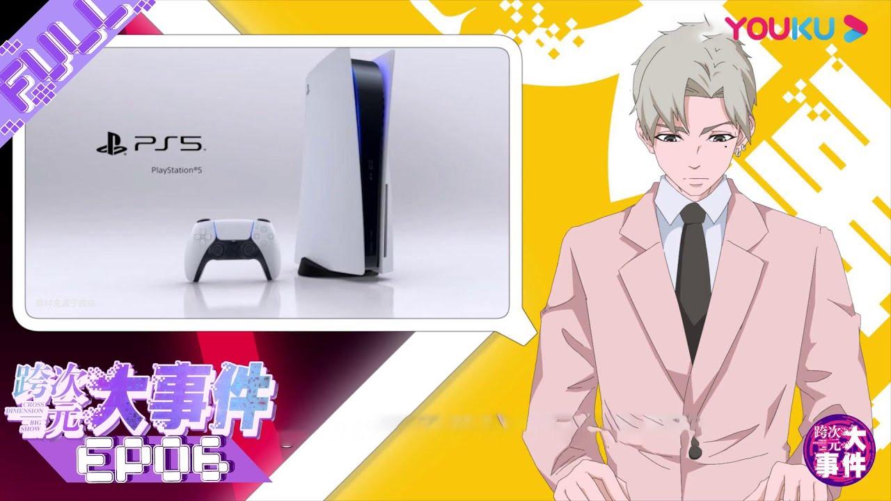 【跨次元大事件 Cross Dimension Big Show】EP06   次时代主机PS5火爆发售,论游戏的进化   搞笑轻松   优酷动漫 YOUKU ANIMATION