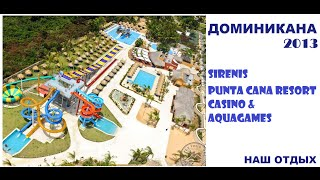 Видана / НАШ ОТДЫХ В ДОМИНИКАНЕ/ HOTEL Sirenis Punta Cana Resort Casino & Aquagemes/ 2013/ 2 часть(Это подборка видео о нашем отдыхе в Доминиканской республике. Подробный рассказ от меня вы можете услышать..., 2016-08-31T04:00:01.000Z)