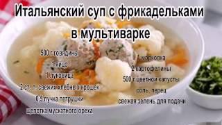 Самые вкусные супы рецепты.Итальянский суп с фрикадельками в мультиварке