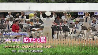 広こども祭・前編/演奏と歌~広島県警察音楽隊