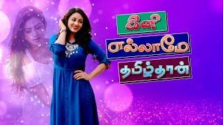 சாமி எனக்கொரு உண்மை தெரிஞ்சாகணும் 02-09-2018 Vendhar Tv Vinayagar Chaturthi Special Show