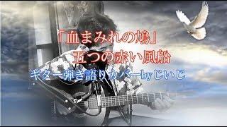 かなり重い歌ですが、西岡たかしさんの曲の中でも 好きな曲何です。強烈...