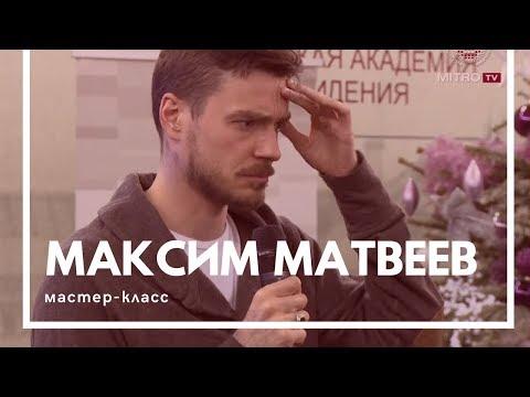 "Максим Матвеев: ""Я"