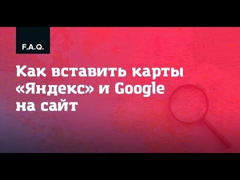 Как вставить карты «Яндекс» и Google на сайт