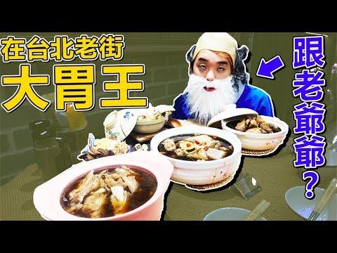 【跟老爺爺!?】大胃王挑戰台北老街!! 介紹台北正潮老店!!