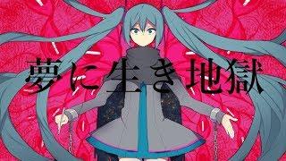 夢に生き地獄■初音ミク_オリジナル 初音ミク 動画 1