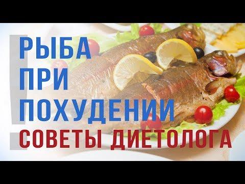 Рыба для похудения. Какую рыбу можно есть при похудении. Советы диетолога