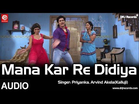 HD VIDEO - Arvind Akela Kallu & Nisha Dubey - मना करे रे दिदिया - Dil Bhail Deewana