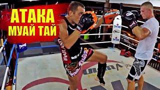 как начать атаку в мма НАЧАЛО АТАКИ в боксе МУАЙ ТАЙ тактика боя мма школа тайского бокса техника