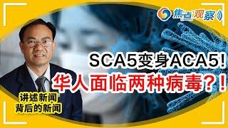 SCA5变身ACA5  加州华人将面临两种病毒 ?! 邓洪说新闻:SCA5 尚未远去  ACA5汹涌而来 华生进名校将难上加难  种族歧视犹如新冠病毒!|焦点观察 Mar 25,2020