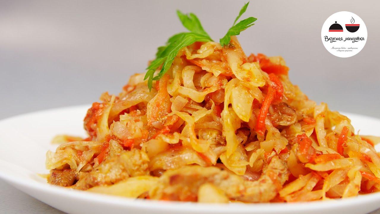 Тушеная капуста с мясом  Блюда на каждый день  Stewed Cabbage with Meat