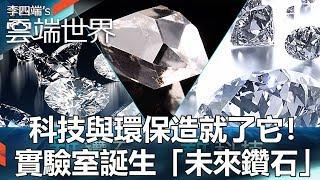 科技與環保造就了它!實驗室誕生「未來鑽石」-李四端的雲端世界