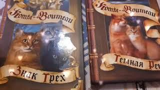 Обзор на все мои книги Коты-Воители/All my books Cat-Warriors