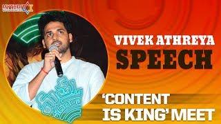 Vivek Athreya Speech   Mathu Vadalara 'Content is King' Meet   Sri Simha   Adivi Sesh   Swaroop