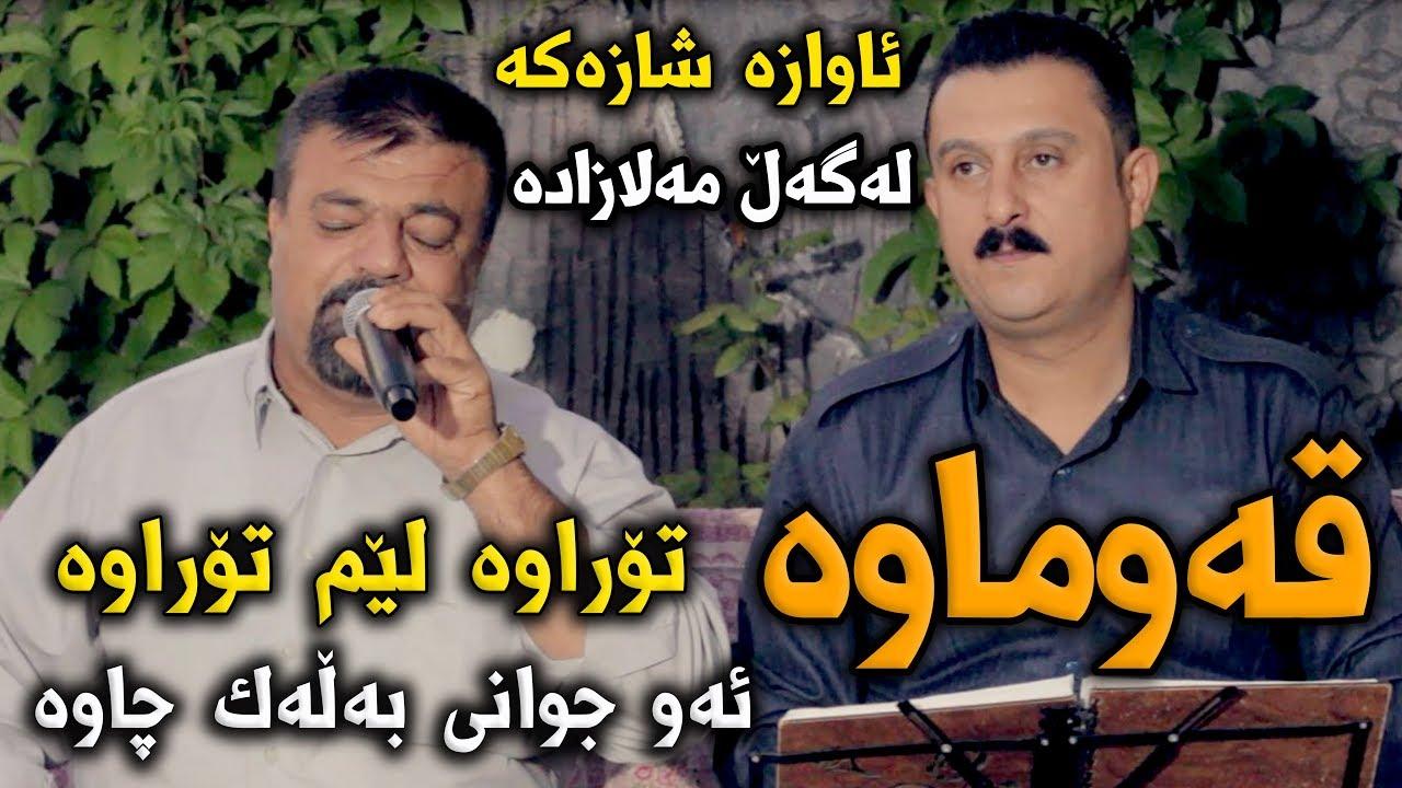 Karwan Xabati w Rebwar Malazada (Qawmawa) Hamay Ahmad Jabari w Hamay Asaish - Track 4 - ARO