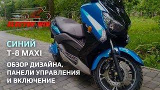 Электро макси скутер Electrowin T-8 Maxi синего цвета. Оценим дизайн и панель управления / Видео
