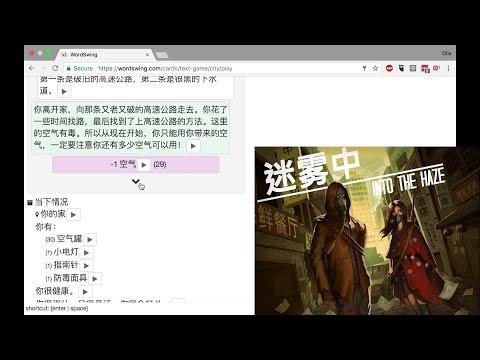 Let's play Into the Haze (Mandarin/English)