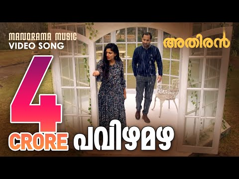 Pavizha Mazha | പവിഴമഴ | Athiran | Official Song Video | Fahad Faasil | Sai Pallavi | Vivek