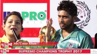 mr umar khan captain of trident umar xi interview in supremo trophy 2017