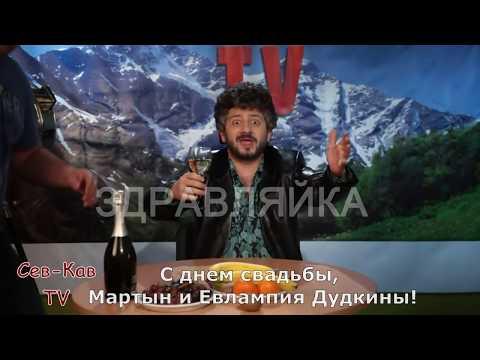Жорик Вартанов поздравляет с днем (годовщиной) свадьбы. Именное видео поздравление.