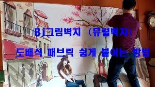 Bj그림벽지 도배식패브릭 쉽게 붙이는 방법