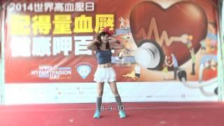 2014世界高血壓日 血管健康操