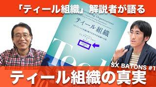 ティール組織解説者の嘉村賢州さんが語るティール組織の真実!【SX BATONS】