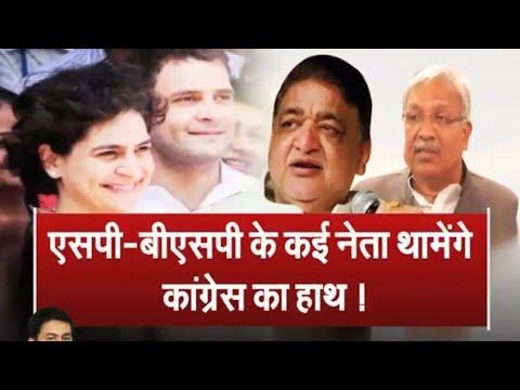 समाजवादी पार्टी और बसपा के कई नेता Priyanka Gandhi इफेक्ट से कांग्रेस में होंगे शामिल!
