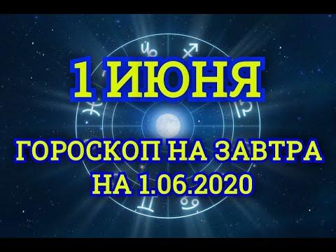 Гороскоп на завтра на 1.06.2020   1 Июня   Астрологический прогноз