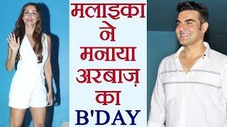 Malaika Arora CELEBRATED Arbaaz Khan Birthday | FilmiBeat