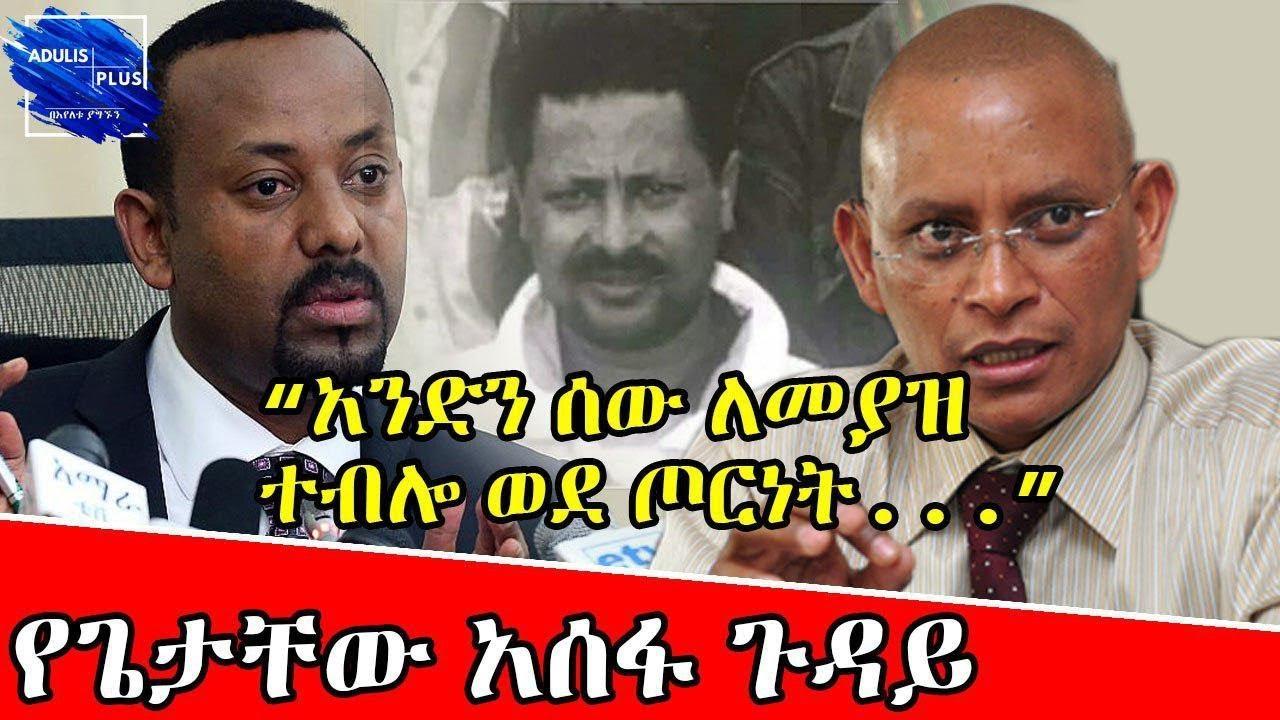 Looking At The Case Of Getachew Assefa