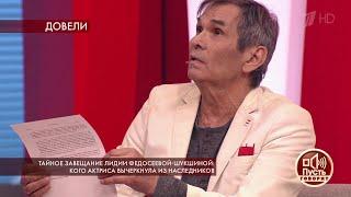 """""""Я не претендую ни на что!"""", - Бари Алибасов отказывается от наследства Лидии Федосеевой-Шукшиной."""