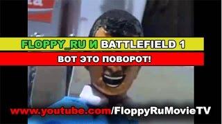 Battlefield 1.  Вот это поворот.