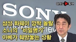 [여의도튜브] 삼성 화웨이 깜짝 놀랄 소니의 '비밀병기' 아베가 훼방놓는 상황