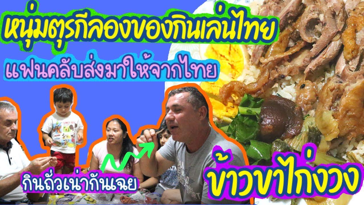 """EP.169 มื้อเย็น""""ข้าวขาไก่งวง""""เด็ดมาก ตบท้าย หนุ่มๆตุรกีลองกินของกินเล่นจากไทยที่แฟนคลับส่งมาให้"""