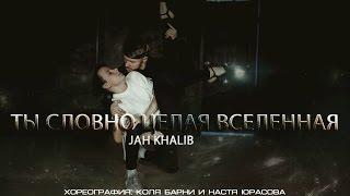 Jah Khalib - Ты Словно Целая Вселенная  | Хореография: Коля Барни и Настя Юрасова