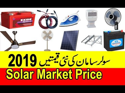 Solar Battery Price 2019 | AC DC Fan Price 2019 | AC DC Room Cooler | Solar Price Market update 2019