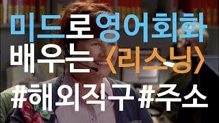 [리스닝] 해외직구 배송대행지 주소변경 미드영어회화 (…