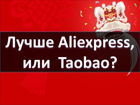 Что лучше Aliexpress или Taobao?