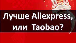 Что лучше Aliexpress или Taobao?(, 2013-10-30T19:23:04.000Z)