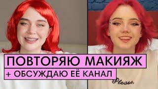 повторяю макияж карины karrambaby персиковый макияж ежедневный макияж