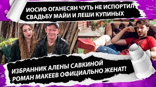 Дом 2 свежие новости 21 августа 2019 (27.08.2019)