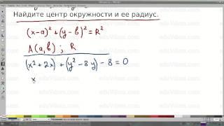 подготовка к ГИА ОГЭ 2015 - задание #23 - Уравнение окружности