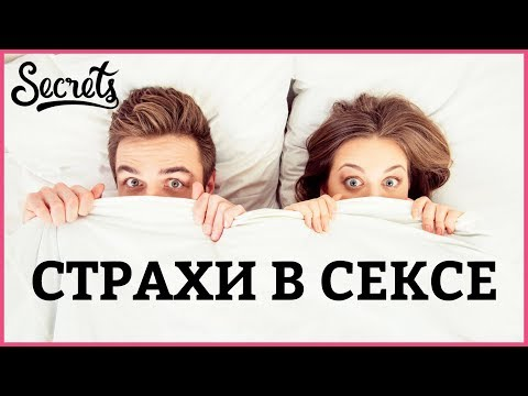 СТРАХИ ВО ВРЕМЯ СЕКСА –  Как избавиться от страхов в постеле? [Secrets Center]
