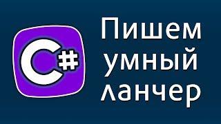 Уроки C# – Пишем умный ланчер – C#