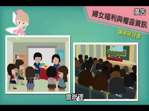 社會局婦女福利與權益宣導影片