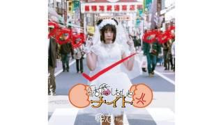絵恋ちゃん10thシングル「結婚しないとナイト」2017年3月23日 発売 収録...